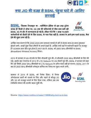Why is BSNL, which is connecting India, is breaking up?