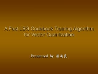 A Fast LBG Codebook Training Algorithm for Vector Quantization