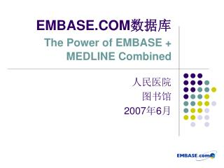 EMBASE.COM 数据库 The Power of EMBASE + MEDLINE Combined