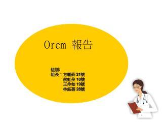 Orem  報告