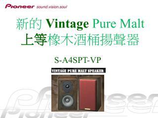 新的  Vintage  P ure  M alt  上等 橡木酒桶揚聲器