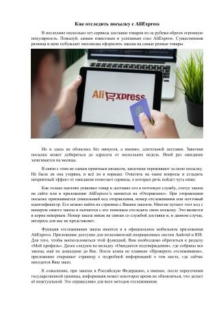 Как отследить посылку Aliexpress