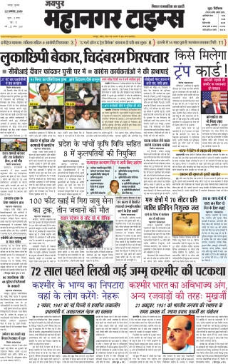Epaper in Hindi PDF - Mahanagar Times