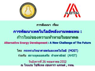 :    Alternative Energy Development  : A New Challenge of The Future       MOST       AHST   26  2552      , .
