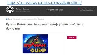 Vulcan Olimp