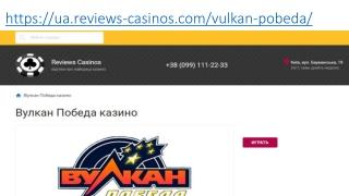 Casino Vulcan Pobeda