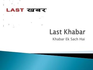 Last khabar deta hai breaking News aur latest khabar