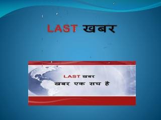 The best hindi news portal – Last Khabar