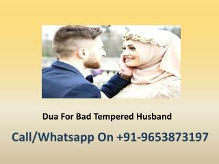 Dua For Bad Tempered Husband
