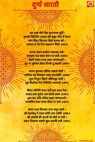 Durga Aarti – Jai Ambe Gauri lyrics in Hindi