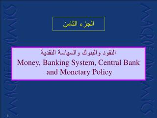 Money, Banking System, Central Bank  and Monetary Policy