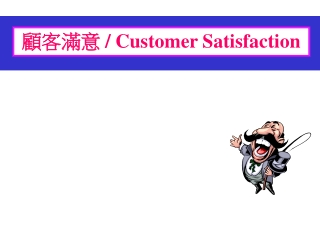 The Influence of Service Convenience on Customer Satisfaction and Customer Loyalty
