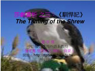 :   The Taming of the Shrew