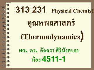 313 231  Physical Chemistry I