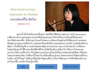 Brain-based Learning  : Opportunity for Thailand ??????? ?????? ???? ????  8  ?????? 2552