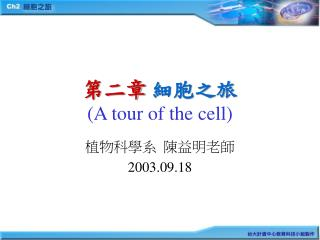 第二章 細胞之旅 (A tour of the cell)