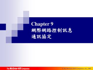 Chapter 9 網際網路控制訊息 通訊協定