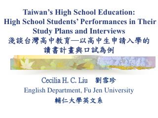 Taiwan's High School Education:  High School Students' Performances in Their Study Plans and Interviews 淺談台灣