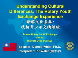 Understanding Cultural Differences: The Rotary Youth  Exchange Experience 瞭解文化差異 :  扶輪青少年交換經