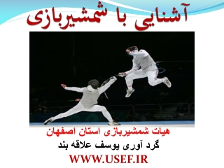 Fencing Powerpoint