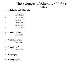 The Sciences of Rhetoric  علوم البلاغة