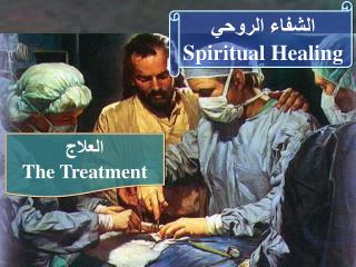 العلاج The Treatment
