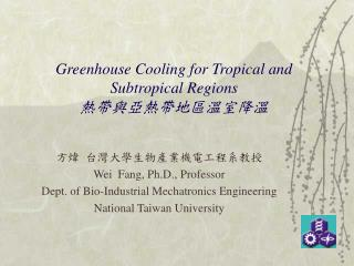 Greenhouse Cooling for Tropical and Subtropical Regions 熱帶與亞熱帶地區溫室降溫