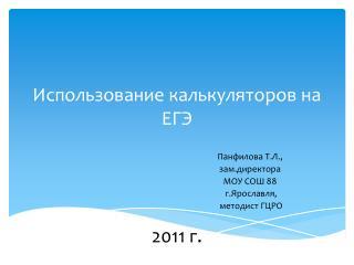 Использование калькуляторов на ЕГЭ 2011 г.