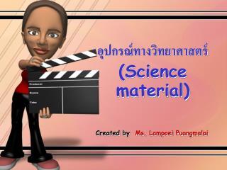 อุปกรณ์ทางวิทยาศาสตร์ (Science material)