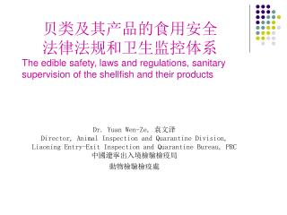 Dr. Yuan Wen-Ze,  袁文泽 Director, Animal Inspection and Quarantine Division, Liaoning Entry-Exit Inspection and Quarantine