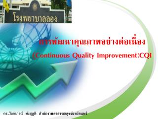 Continuous Quality Improvement:CQI