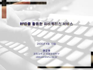 RFID 를 활용한 유비쿼터스 서비스