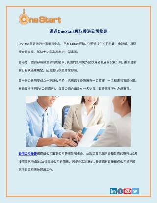 通過OneStart獲取香港公司秘書