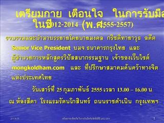 Senior Vice President  .        mongkoldham                    25  2555  13.00   16.00 .