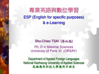 專業英語與數位學習 ESP (English for specific purposes)  & e-Learning Shu-Chiao TSAI  ( 蔡叔翹 ) Ph. D in