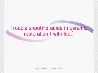 Trouble shooting guide in ceramic restoration ( with lab.)