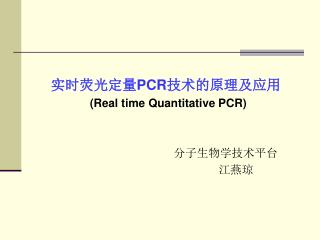 PCR             Real time Quantitative PCR