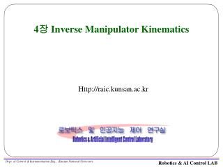 4 장  Inverse Manipulator Kinematics