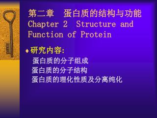 第二章  蛋白质的结构与功能 Chapter 2  Structure and Function of Protein