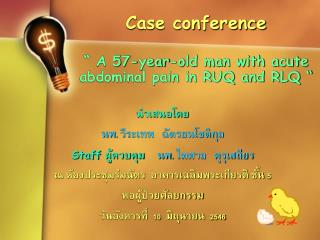 "Case conference "" A 57-year-old man with acute abdominal pain in RUQ and RLQ """