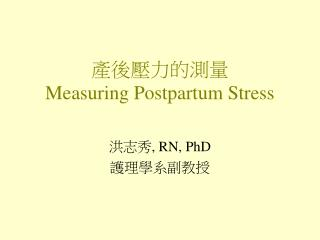 Measuring Postpartum Stress