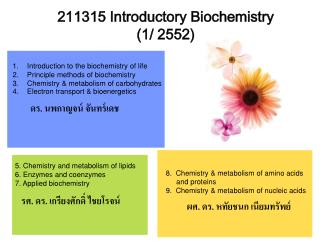 211315 Introductory Biochemistry  (1/ 2552)