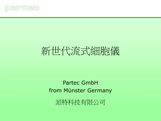 Partec GmbH from M nster Germany