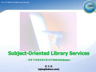 Subject-Oriented Library Services -  전문 주제정보원으로서의  Web-Databases -