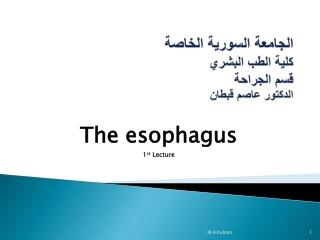 الجامعة السورية الخاصة كلية الطب البشري قسم الجراحة الدكتور عاصم قبطان