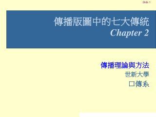 傳播版圖中的七大傳統 Chapter 2
