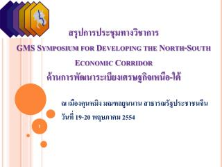 GMS Symposium for Developing the North-South Economic Corridor -