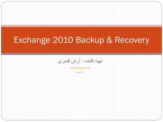 Exchange 2010 Backup & Recovery