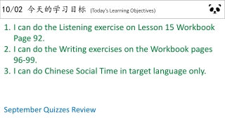 10/02 今天的学习目标 ( Today's Learning Objectives )