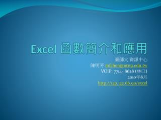 Excel  函數簡介和應用